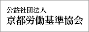 公益社団法人京都労働基準協会
