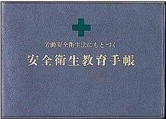 特別教育手帳146000