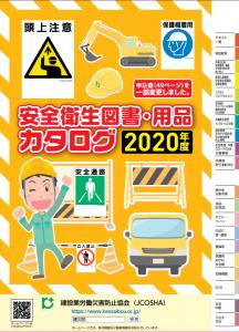 2020年度カタログ
